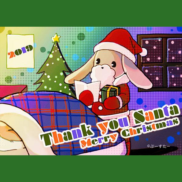 ありがとうサンタさんweb_近藤